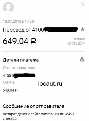 Выплата 649.04 рублей