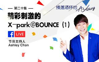 精彩刺激的X-park@BOUNCE (1)
