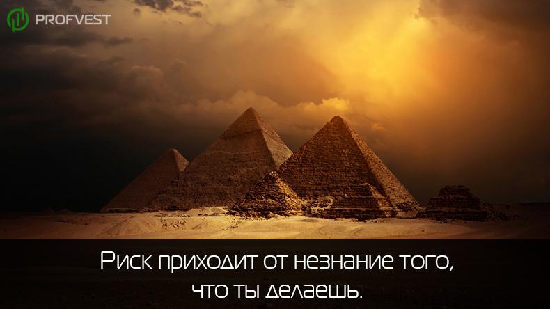 Финансовая пирамида как ее распознать