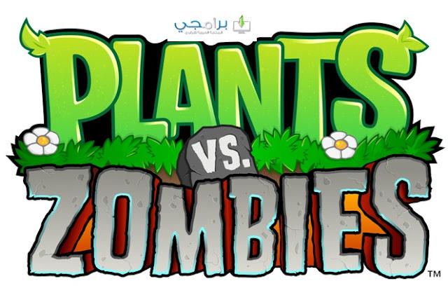 تحميل لعبة الزومبي ضد النباتات مجانا للكمبيوتر والاندرويد والايفون برابط مباشر download plants vs zombies free