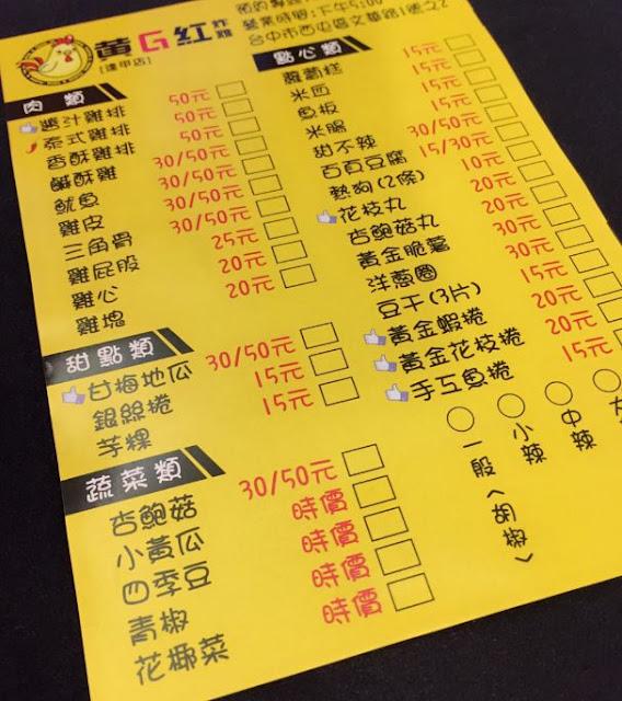 01 - 熱血採訪│逢甲黃G紅炸雞11月11日新開幕,雞排買一送一售完為止!