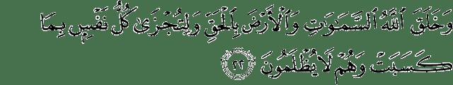 Surat Al-Jatsiyah ayat 22