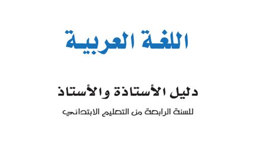 دليل الأستاذ لمادة اللغة العربية للمستوى الرابع 2018