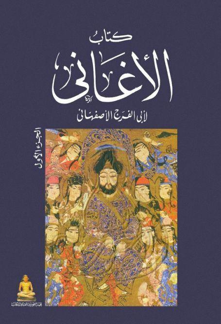 كتاب الاغانى لابى الفرج الاصفهانى الجزء الاول