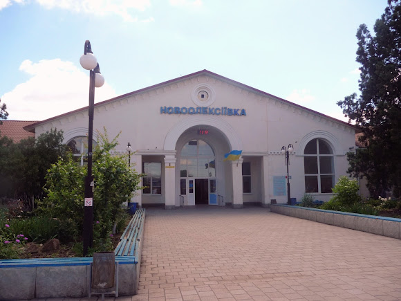 Новоолексіївка. Херсонська область. Залізничний вокзал