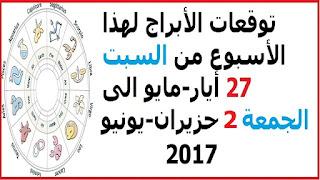 توقعات الأبراج لهذا الأسبوع من السبت 27 أيار-مايو الى الجمعة 2 حزيران-يونيو 2017