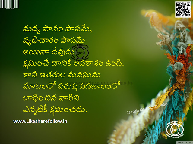 Best telugu good evening images and messages