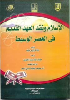 كتب كتاب مكتبة إلكترونية books book pdf free download الإسلام ونقد العهد القديم في العصر الوسيط
