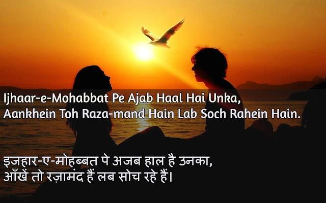 Mohabbat Pe Ajab Shayari Images 2018