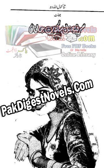Sar Faseel Sakoot Jaanan By Sana Kanwal Pdf Free Download