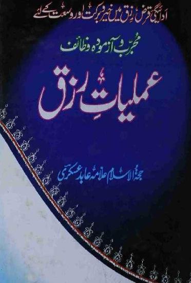 Amliyat E Rizq Amliyat Book