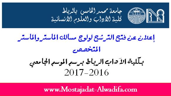 إعلان عن فتح الترشح لولوج مسالك الماستر والماستر المتخصص بكلية الآداب الرباط  برسم الموسم الجامعي 2016-2017