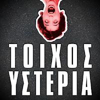 http://www.greekapps.info/2014/11/toixosysteria.html#greekapps