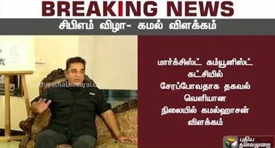 CBM party function to be held in Kerala is not invited: Kamal Hassan |