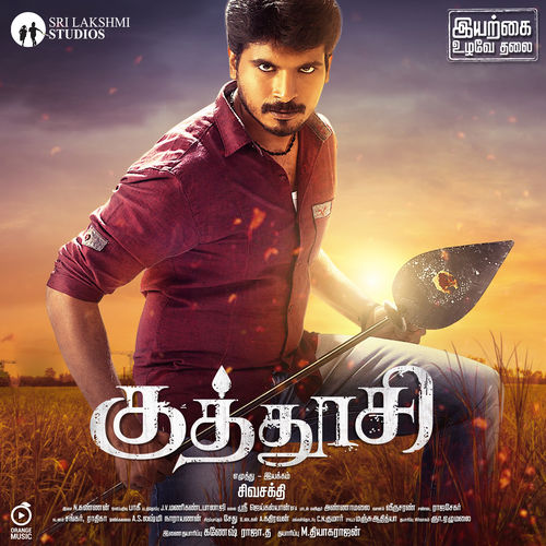 I songs download tamil mp3
