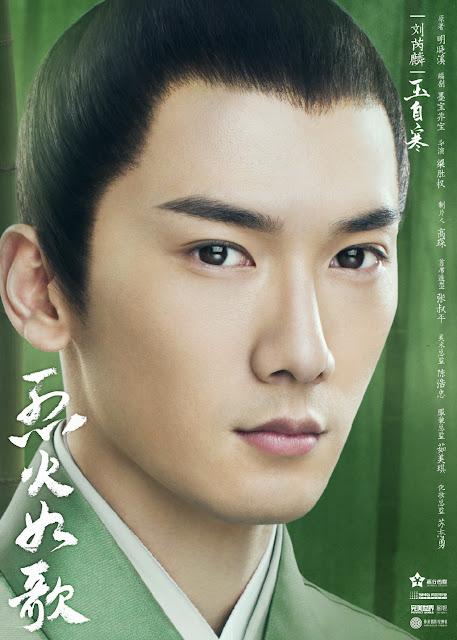 Liu Rui Lin Liehuo Ruge