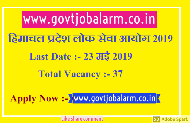 HPPSC Recruitment 2019 Apply Online 37  Vacancies Assistant Officer, Sector Assistant Engineer