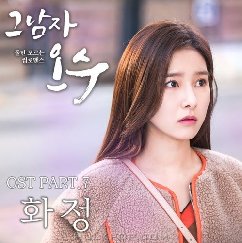 Hwajeong – That Man Oh Soo OST Part.7