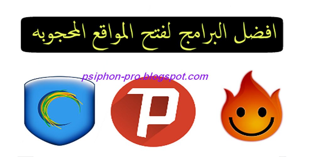 تحميل برنامج هوت سبوت شيلد مجانا برابط مباشر عربي للكمبيوتر