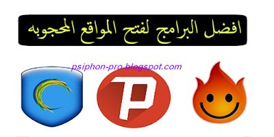 تحميل برنامج فتح المواقع المحجوبه مجانا عربي للكمبيوتر