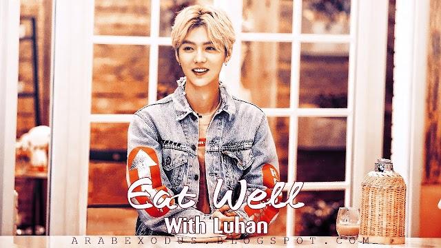 ترجمه || برنامج Eat Well مع لوهان