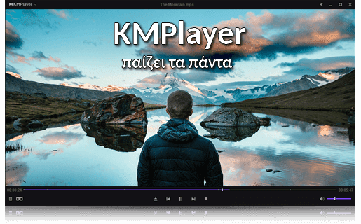 KMPlayer 4.2 - Πασίγνωστος δωρεάν και αξιόπιστος Multimedia Player