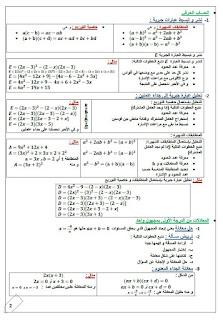 سلسلة رائعة لمراجعة دروس الرياضيات 2.jpg