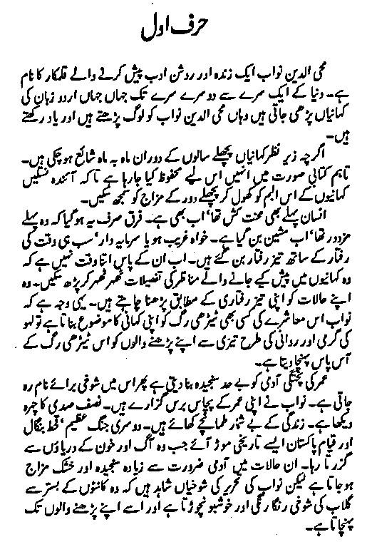 Download Short Urdu Stories of Mohiuddin Nawab