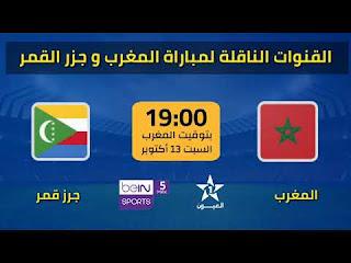 مشاهدة مباراة المغرب وجزر القمر بث مباشر بتاريخ 13-10-2018 تصفيات كأس أمم أفريقيا 2019