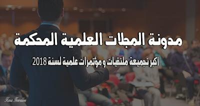 الملتقىلتحولات ال الدولي الأول حول: التحولات الجديدة لادارةالمرفق العام في الجزائر، يومي 10-11 أكتوبر 2018،المدية،الجزائر
