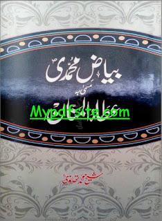 Biyaaz e muhammadi