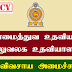 Management Assistant, Office Peon - Ministry of Agriculture (Project Staff - Uva Province)