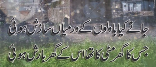 sad poetry : Barish Ghazals In Urdu Sad Rain Poetry