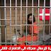 مساعي سويدية لإرسال سجناء الى الدنمارك لتلقي دورات مهنية