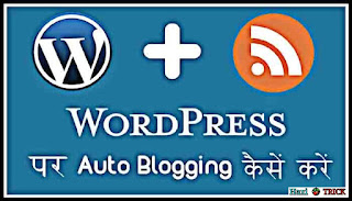 Wordpress Par Auto Blogging Kaise Kare