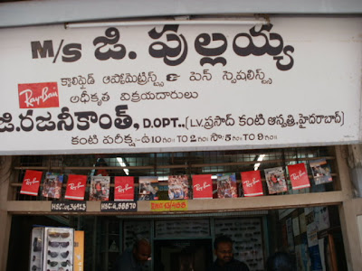 g Pullaiah Opticians kadapa
