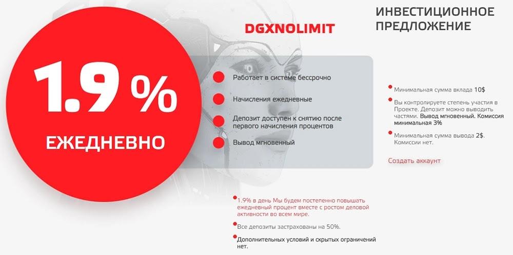Инвестиционные планы DGX-NoLimit