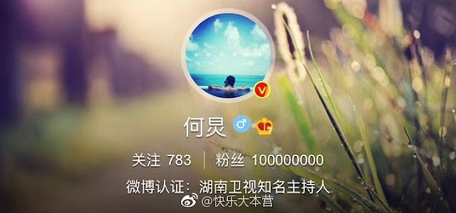 He Jiong one hundred million followers