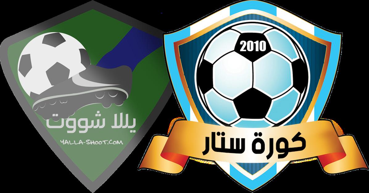 موقع يلا شوت نقل مباريات اليوم بث مباشر Yalla Shoot