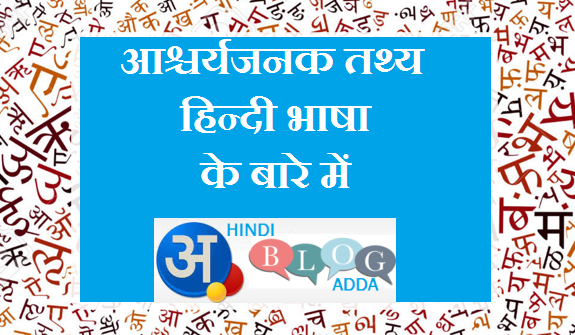 Amazing-Facts-Of-Hindi