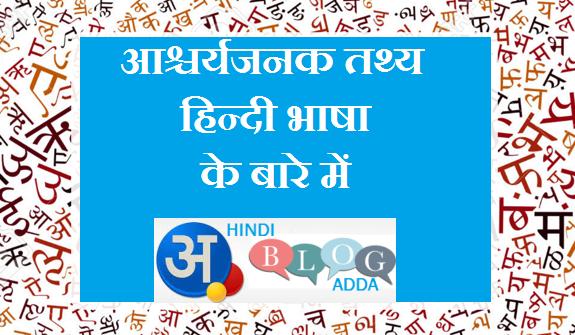 Amazing-Facts-Of-Hindi