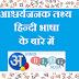 "Interesting facts About ""Hindi Language"" - आश्चर्यजनक तथ्य हिन्दी के बारे में"