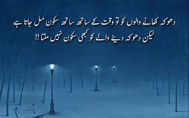 best urdu quotes pics
