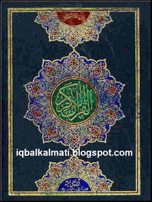 Quran Majeed 16 Line Taj Company PDF Download