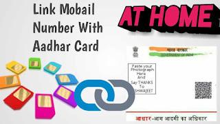 Ghar Baithe Mobail Number Ko Aadhar Card Se Kaise Link Kare ?