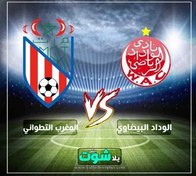 مشاهدة مباراة الوداد البيضاوي والمغرب التطواني