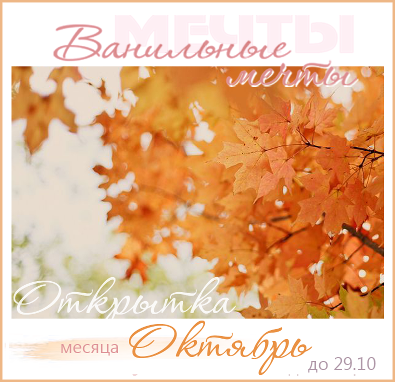http://vanilla-wonders.blogspot.ru/2014/10/blog-post_6.html