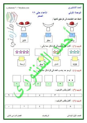 مذكرة رياضيات للصف الاول الابتدائي الترم الثاني 2017