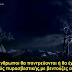 Διαστροφές των ανθρώπων - σημάδια του τέλους των καιρών (video)
