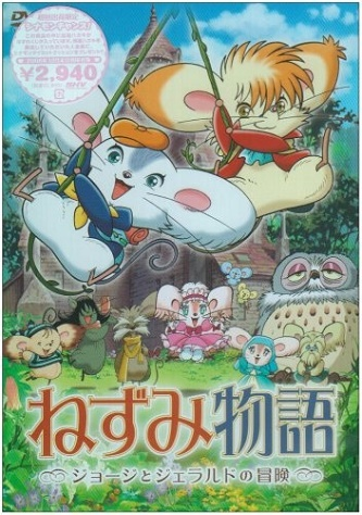 Cuộc Phiêu Lưu Của George Và Gearld - Mouse Story: The Adventures of George and Gerald - 2007
